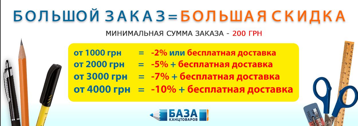 Канцтовары bazakanstovarov.com
